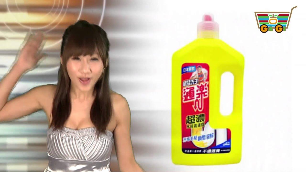 威猛先生通樂-馬桶堵塞 浴室水管 廚房水管 迅速有效-《家吉網路購物》 - YouTube