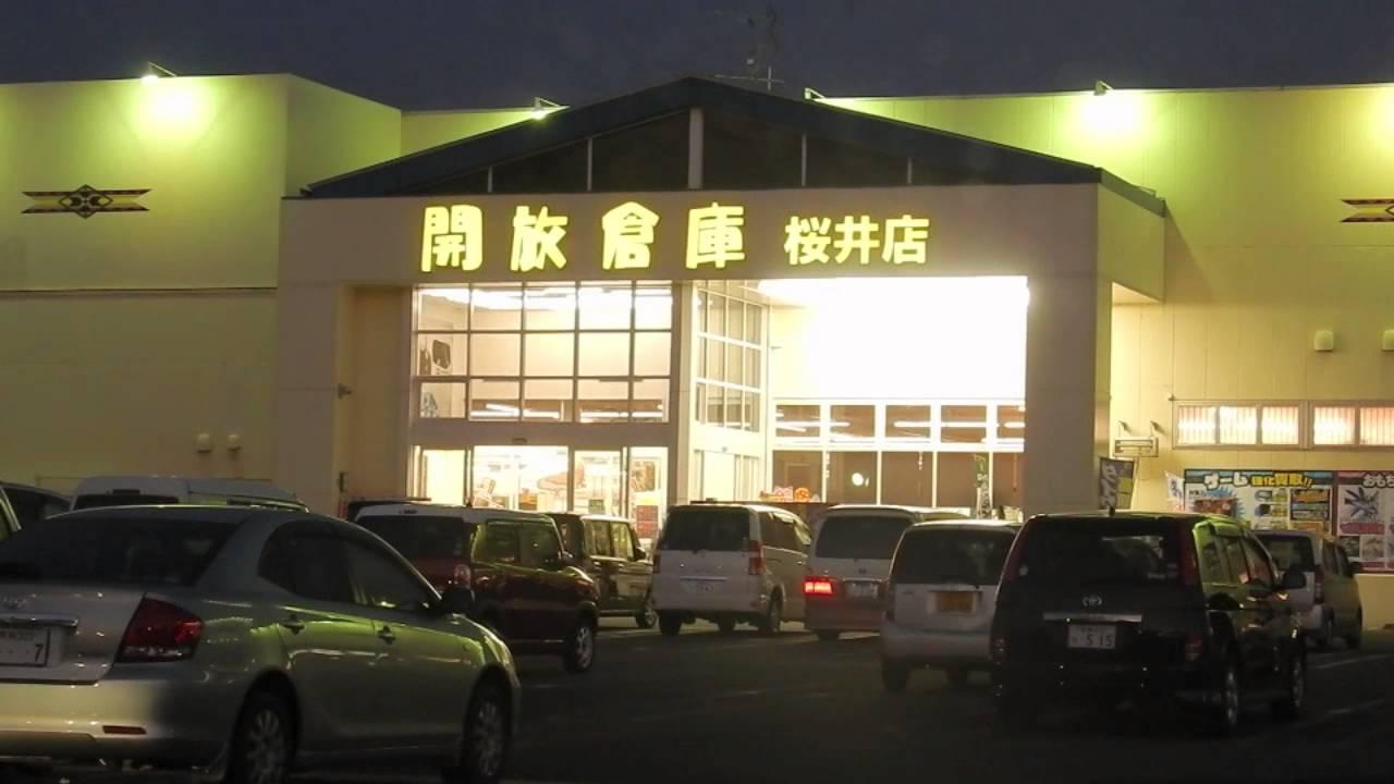桜井 店 倉庫 開放 開放倉庫桜井店 (閉業)