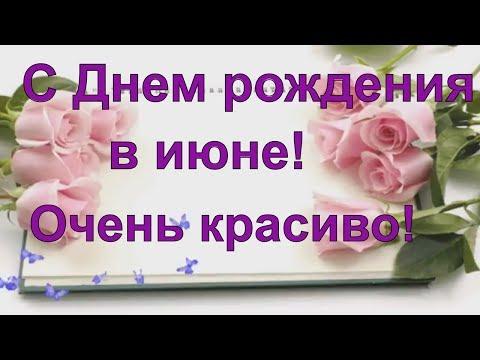 Поздравления с днем рождения - стихи и проза