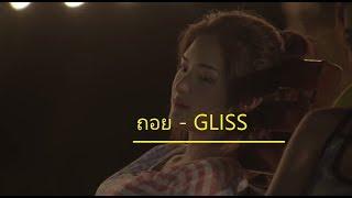 ถอย-GLISS 「Unofficial MV」ᴴᴰ