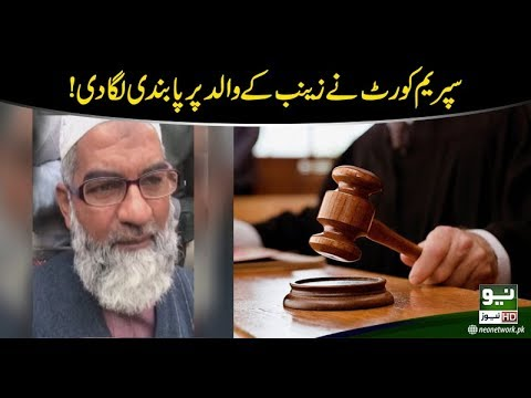 CJP Forbids Zainab's Father From Talking To Media !!!