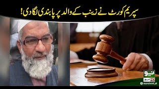 CJP forbids Zainab's father from talking to media | Zainabmurdercase | Justiceforzainab |