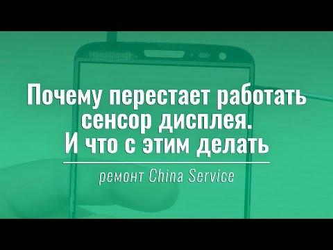Почему перестает работать сенсор экрана и как это исправить | China Service