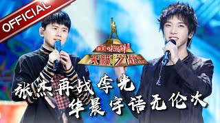 [FULL] The Next S2 EP.3  Hua Chen Yu Covers Zhang Guo Rong's Classic[SMG Official HD]
