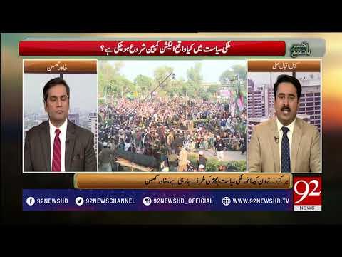 Bakhabar Subh - 19 January 2018 - 92NewsHDPlus