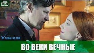 Фильм ВО ВЕКИ ВЕЧНЫЕ 2019 Детективный Трейлер на канале НТВ - Анонс