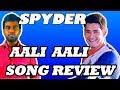 Spyder song - Aali Aali (Tamil) review | Mahesh Babu| AR Murugadoss | Harris Jayaraj
