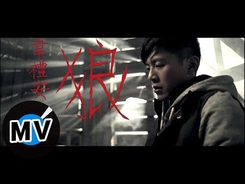 *首播* 韋禮安 - 狼 (官方完整版MV)