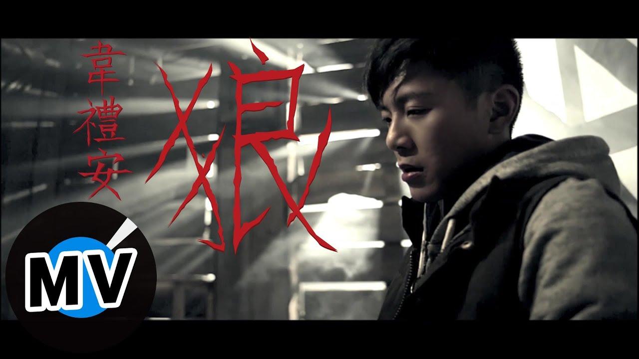 韋禮安 Weibird Wei - 狼 Wolves (官方版MV)