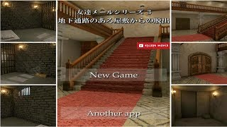 地下通路のある屋敷からの脱出 Underground Mansion Escape SHIZU walkthrough