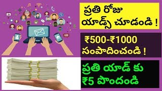 Earn ₹500- ₹1000 daily by watching ads without Investment 2017!! Per ad ₹ 5 !! By Telugu ITech!!