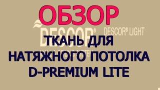 ????D-premium Lite НОВИНКА! Обзор ткани для натяжного потолка.