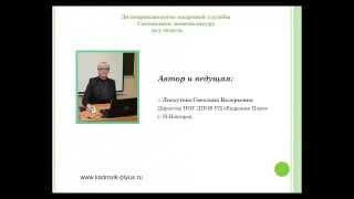 видео Номенклатура дел бухгалтерии