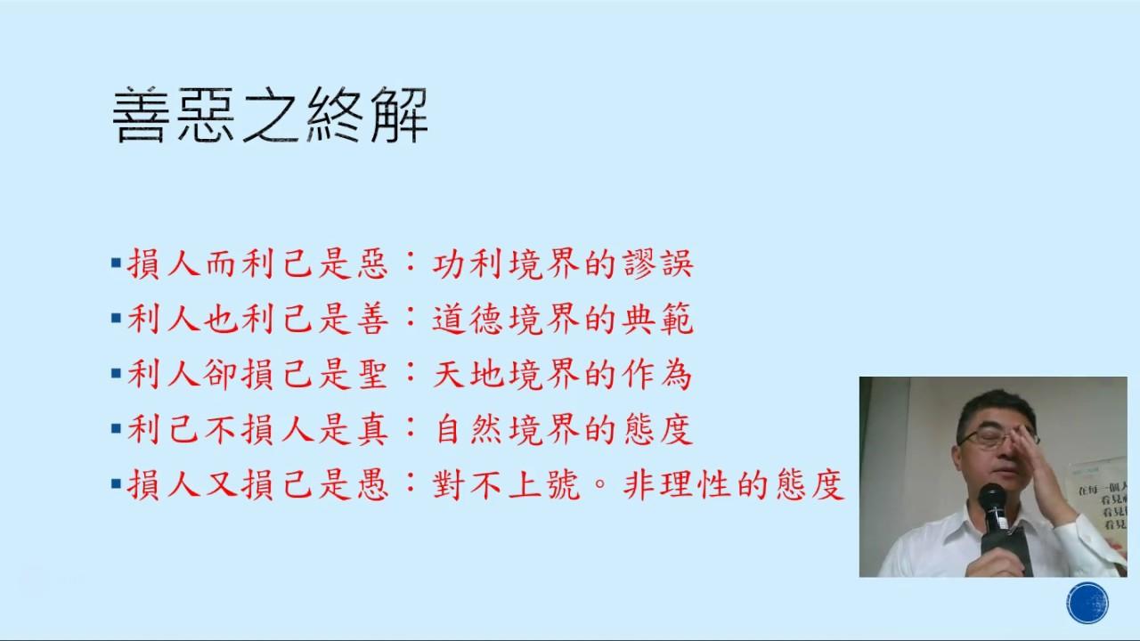 臺大哲學系杜保瑞:20161210臺大生命教育哲學與人生儒道智慧02 - YouTube