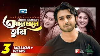 Video Anmone Tumi   Apurba   Momo   Peya Bipasha   Mahmudur Rahman Hime   Bangla Eid Natok 2018 download MP3, 3GP, MP4, WEBM, AVI, FLV Agustus 2018