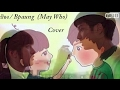 ป๋อง / Bpaung (Pong) - Bank Thiti |Cover with Lyrics|