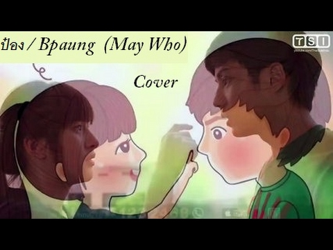 ป๋อง / Bpaung (Pong) - Bank Thiti  Cover with Lyrics 