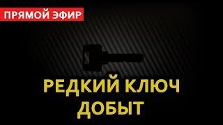 🔴Escape from Tarkov / Побег из Таркова РЕДКИЙ КЛЮЧ .  PC в 2к 1440р. начало 🕕 18:00 по МСК