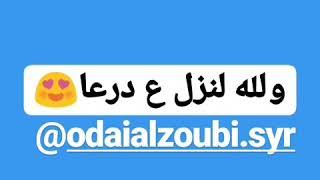 والله لنزل على درعا