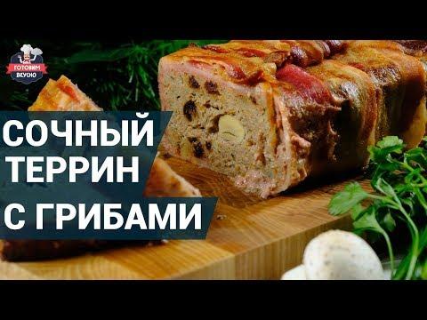 Сочный террин с грибами. Как приготовить?   Банкетные блюда