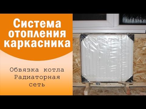 видео: Система отопления частного дома (ч2). Каркасный дом своими руками