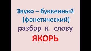 Звуко – буквенный  (фонетический) разбор  к   слову ЯКОРЬ