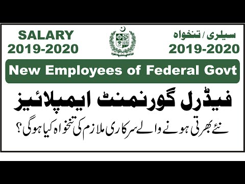 New Appointed Employees Salary Package Of Federal Government Employees