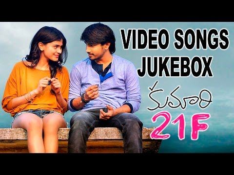 Kumari 21F Movie Video Songs JukeBox || Raj Tarun, Hebah Patel | DSP || Sukumar || Surya Pratap