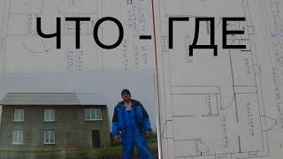 видео Как сделать проект дома и правильно расположить коридор, окна и двери