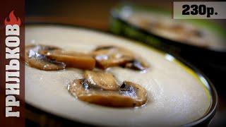 Грибной крем-суп (Новый плейлист)