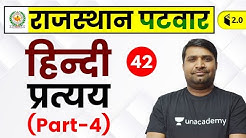 3:00 PM - Rajasthan Patwari 2019 | Hindi by Ganesh Sir | Suffix (प्रत्यय) (Part-4)