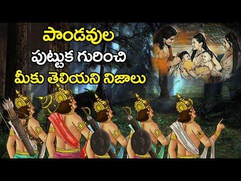 Pandavas Birth Story In Telugu | Mahabharatham | Garuda TV