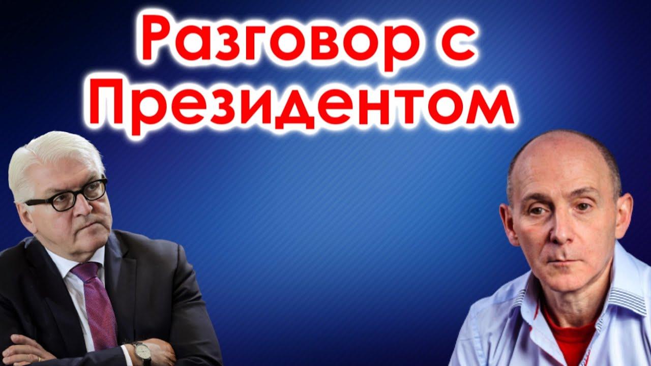 Марк Солонин. О покаянии. Ответ Штайнмайеру: aillarionov — LiveJournal
