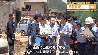 平成30年7月13日、安倍総理は、平成30年7月豪雨による被害状況視察のた...