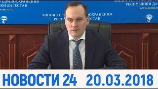 Новости Дагестан за 20. 03. 2018 год
