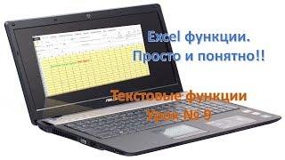 Excel текстовые функции, просто и понятно. Урок №9