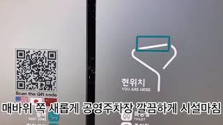 펜션 등 근생용 토지/화성시 제부도