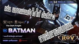 ROV: Batman ยังไงไห้โหดแบบนี้นักแข่ง