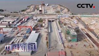 [中国新闻] 广东汕头海湾隧道东线贯通 | CCTV中文国际