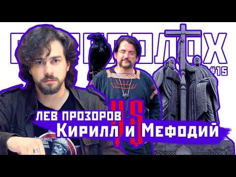 ПЕРЕПОЛОХ #15: Лев Прозоров vs Кирилл и Мефодий (Дохристианская письменность у славян)