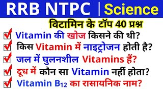 RRB NTPC Science Vitamins Top 40 Questions | Group D Science, SSC Science, Railway Science 2019 |