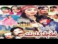 Download Pashto New Telefilm - Zama Da Cha Ne Geela Neshta - Pashto Best Drama MP3 song and Music Video