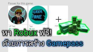 Roblox - สอนวิธีหา Robux ฟรี! ด้วยการสร้าง Gamepass