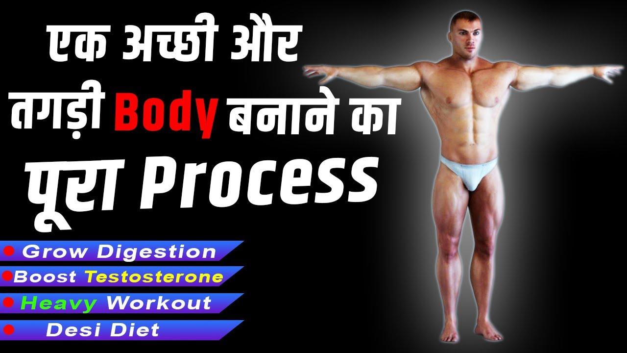 एक अच्छी body बनाने का पूरा process।Kush fitness
