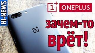 OnePlus 5 врёт пользователям, дроны DJI можно хакнуть за $500 и новый тип мобильных камер | HI-NEWS.