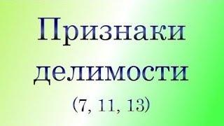 Признаки делимости на 11; на 7, 13
