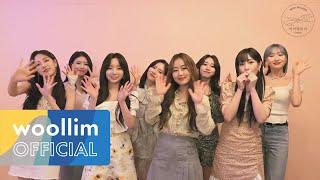 러블리즈(Lovelyz)ㅣWith Woollim '이어달리기' 발매 인사말