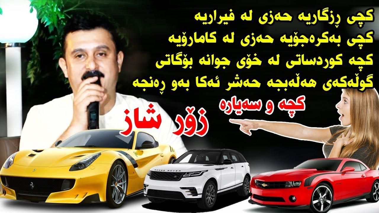 Karwan Xabati Track1 ( Kch u Sayara - Zoor Shaz taza) Ga3day Maliky Mam Baiz