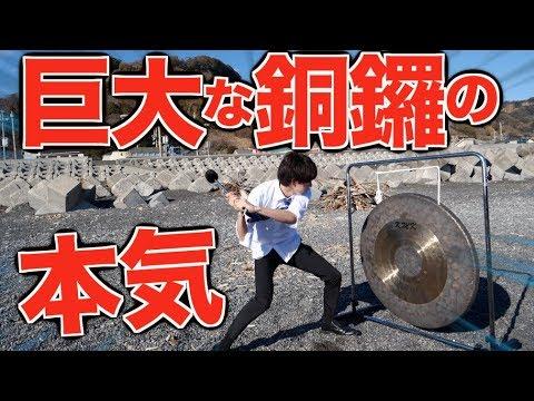 【検証】外で巨大な銅羅を全力でブッ叩いたら何mまで聞こえるの?