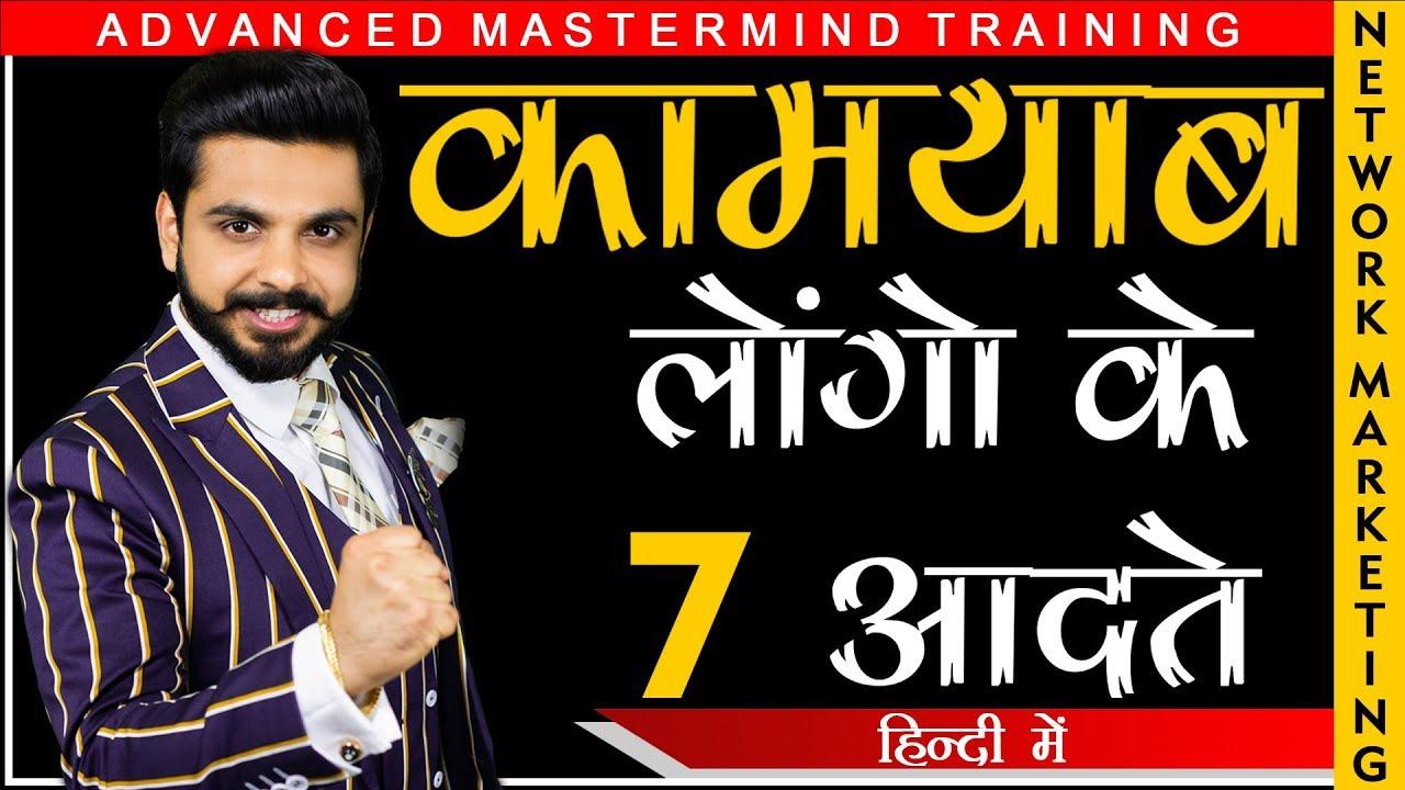 7 आदतें Successful लोगो की | Advanced Training | Pushkar Raj Thakur